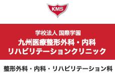 九州医療整形外科・内科 リハビリテーションクリニック