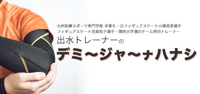 出水トレーナーのデミ〜ジャ〜ナハナシ
