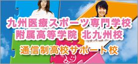 九州医療スポーツ専門学校附属高等学院 北九州校