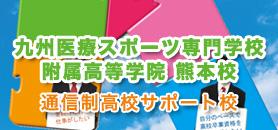 九州医療スポーツ専門学校附属高等学院 熊本校